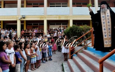 Αγιασμός για τη νέα σχολική χρονιά σε σχολεία της Ι. Μ. Κορίνθου (ΦΩΤΟ)