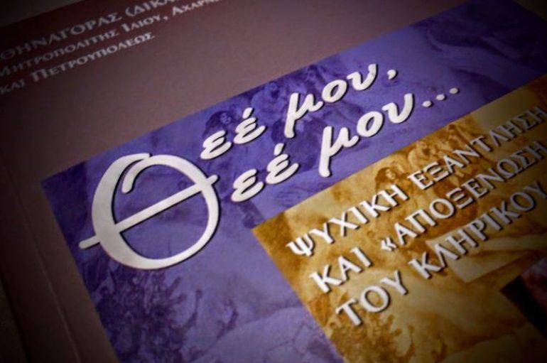 Παρουσίαση βιβλίου του Μητροπολίτη Ιλίου Αθηναγόρα στη Θήβα