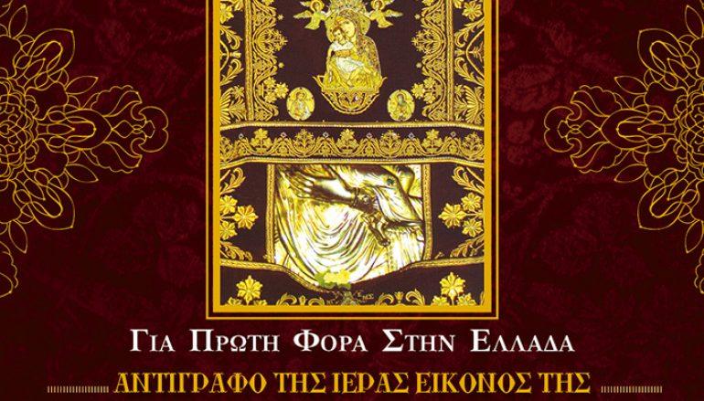Η Ελλάδα θα υποδεχθεί για πρώτη φορά την Παναγία του Κύκκου