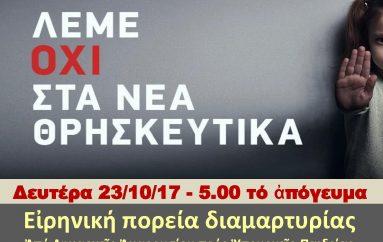 ΠΕΘ: Πορεία διαμαρτυρίας για το μάθημα των Θρησκευτικών