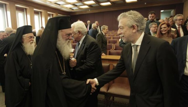 Με τον Αρχιεπίσκοπο Ιερώνυμο συναντήθηκε ο Υπ. Δικαιοσύνης