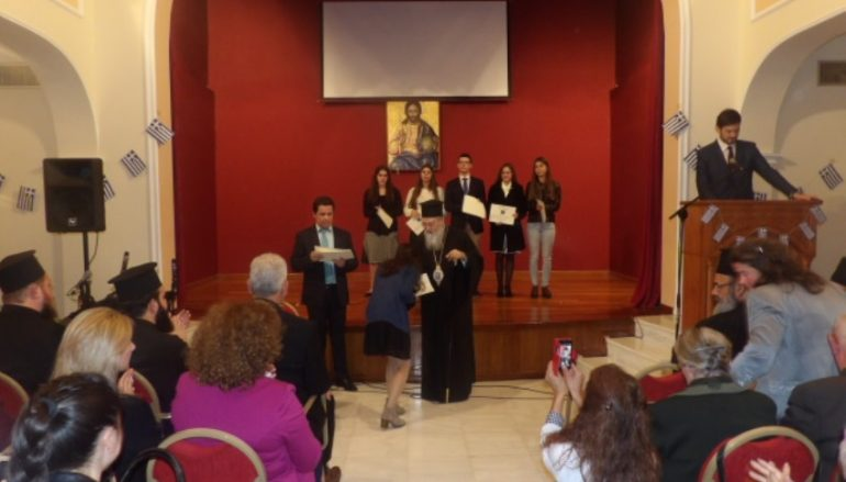 Εκδήλωση για την Εθνική Επέτειο της 28ης Οκτωβρίου στην Ι. Μ. Κορίνθου (ΦΩΤΟ)