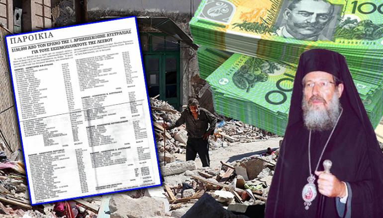 Τι κρύβει η σιωπή της Μητρόπολης Μυτιλήνης για τα 140.000 δολάρια
