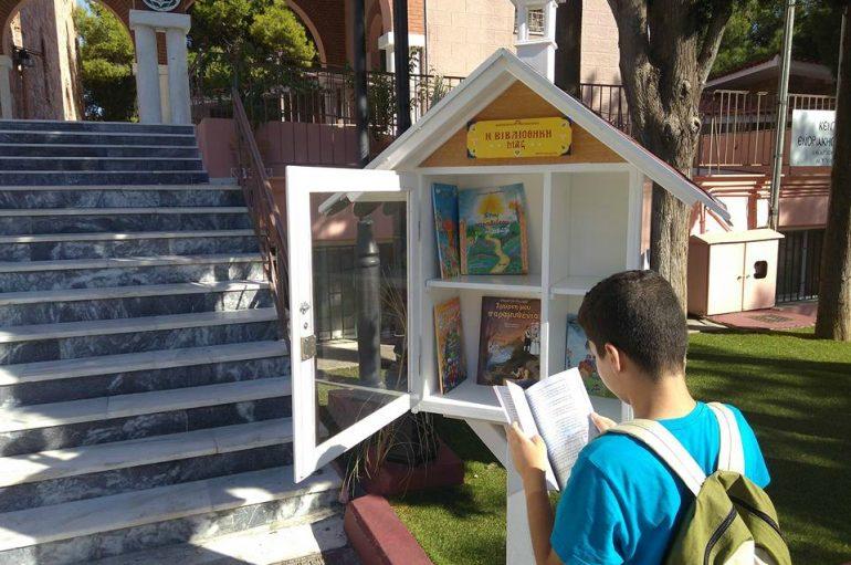 Εγκαινιάσθηκε η πρώτη ελεύθερη βιβλιοθήκη «POP UP» της Εκκλησίας (ΦΩΤΟ)