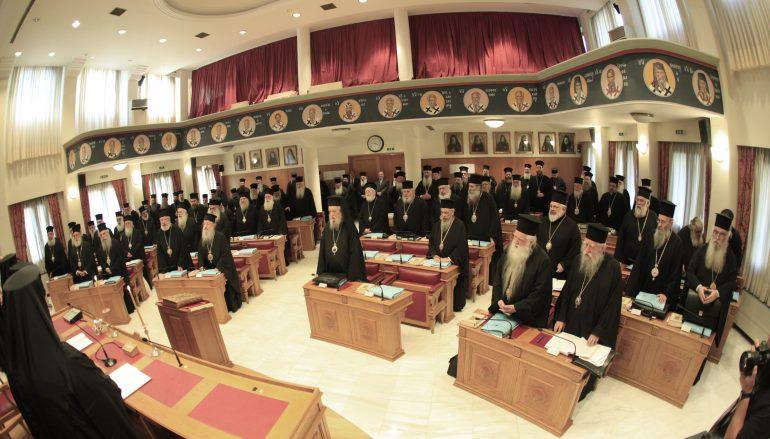 Περατώθηκαν οι εργασίες της Ιεράς Συνόδου της Ιεραρχίας