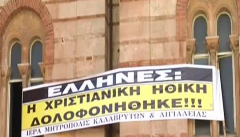 """Ι. Μ. Καλαβρύτων: """"Έλληνες: Η χριστιανική ηθική δολοφονήθηκε"""" (ΒΙΝΤΕΟ)"""