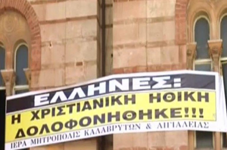 Ι. Μ. Καλαβρύτων: «Έλληνες: Η χριστιανική ηθική δολοφονήθηκε» (ΒΙΝΤΕΟ)