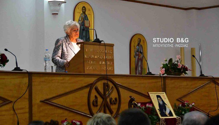 Ομιλία της Αθηνάς Σιδέρη για τον Άγιο Πορφύριο στην Ι. Μ. Αργολίδος (ΒΙΝΤΕΟ)