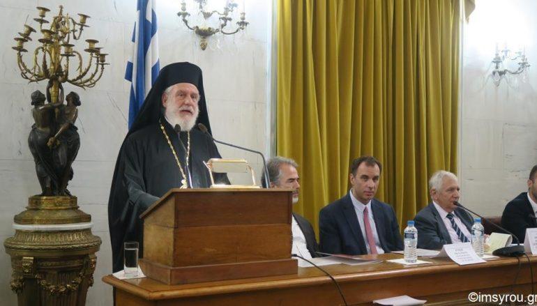 Ο Μητροπολίτης Σύρου ομιλητής σε εκδήλωση των Δικαστών (ΦΩΤΟ)