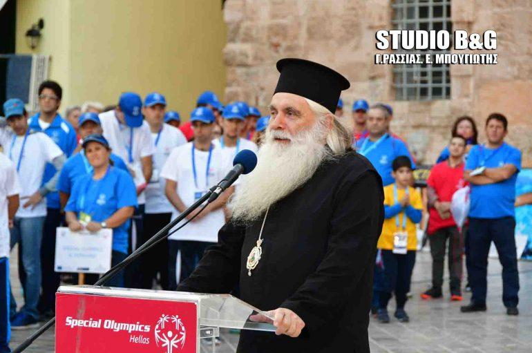 Ο Μητροπολίτης Αργολίδος στην έναρξη των Special Olympics (ΦΩΤΟ)