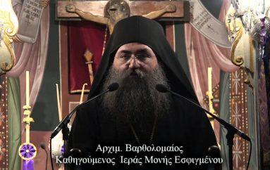 «Μην δίνεις σημασία!» του Καθηγουμένου της Ι. Μονής Εσφιγμένου