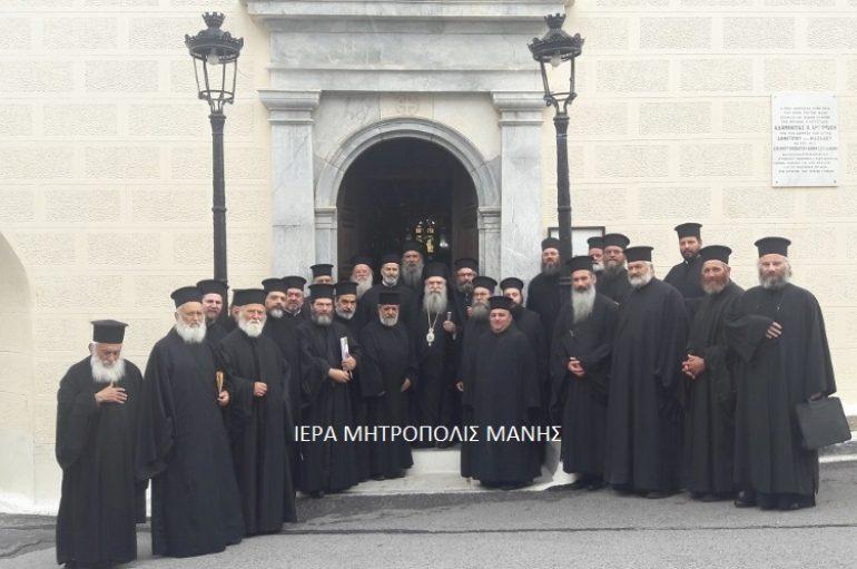 Γενική Ιερατική Σύναξη στην Ιερά Μητρόπολη Μάνης (ΦΩΤΟ)