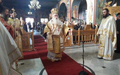 Δημητριάδος: «Υπόδειγμα ζωής ο Άγιος Νεκτάριος» (ΦΩΤΟ)