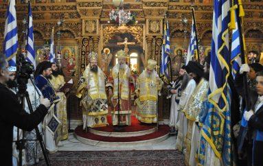 Αρχιερατικό Συλλείτουργο για τα 105α Ελευθέρια της Αριδαίας (ΦΩΤΟ)