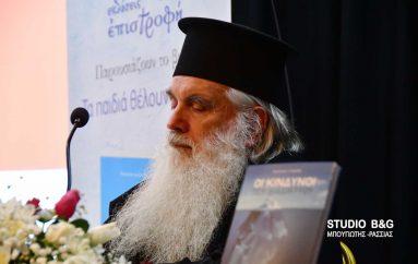Ο Μητροπολίτης Αργολίδος παρουσίασε το νέο του βιβλίο (ΦΩΤΟ)