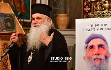Ξεκίνησαν οι πνευματικές συναντήσεις στην Ι. Μ. Αργολίδος (ΦΩΤΟ – ΒΙΝΤΕΟ)