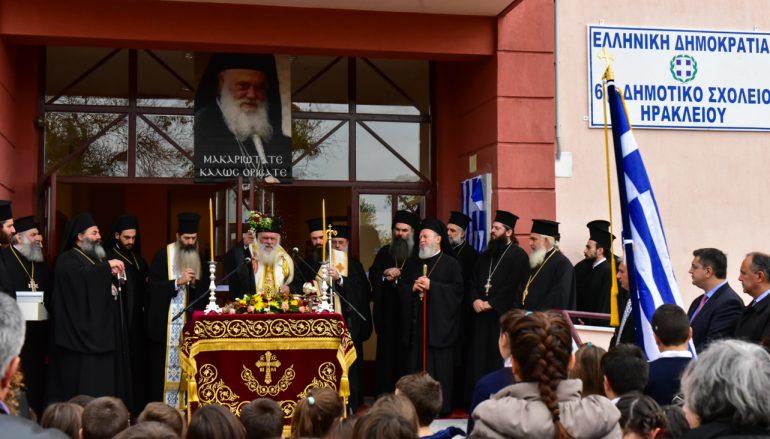Εγκαίνια Σχολείου και Ονοματοδοσία Πλατείας από τον Αρχιεπίσκοπο (ΦΩΤΟ)