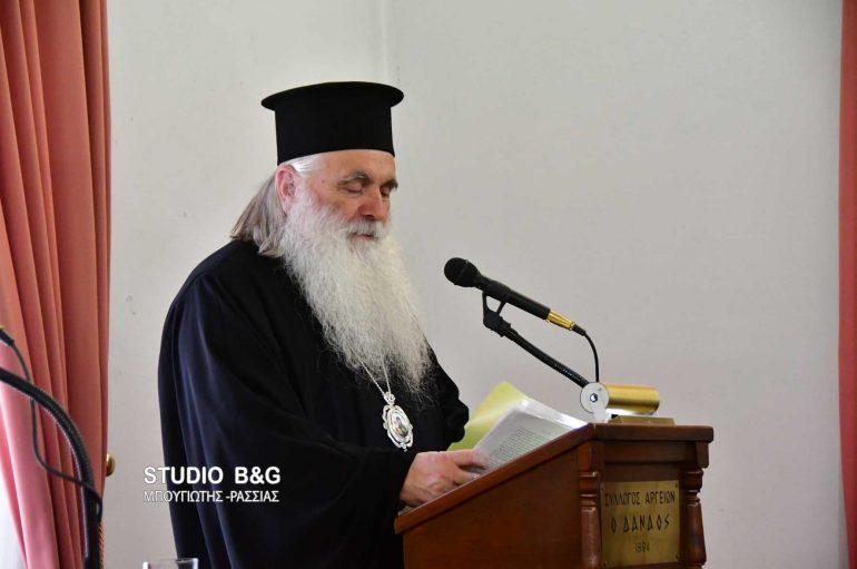 Ομιλία του Μητροπολίτη Αργολίδας στον ιστορικό Σύλλογο Αργείων (ΦΩΤΟ)