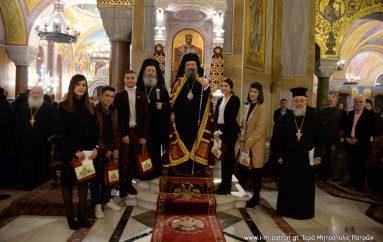 Βράβευση πρωτευσάντων μαθητών στις Πανελλήνιες από τον Μητροπολίτη Πατρών
