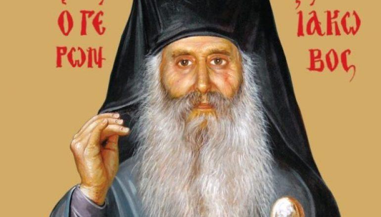 Λατρευτικές Συνάξεις για την Αγιοκατάταξη του Γέροντα Ιακώβου Τσαλίκη στην Εύβοια