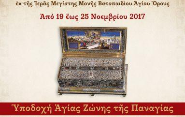 Πρόγραμμα υποδοχής της Τιμίας Ζώνης της Θεοτόκου στην Ι. Μ. Αιτωλίας