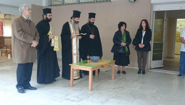 Αγιασμός στο Βρεφονηπιακό Σταθμό του Βαφειαδακείου Ιδρύματος (ΦΩΤΟ)