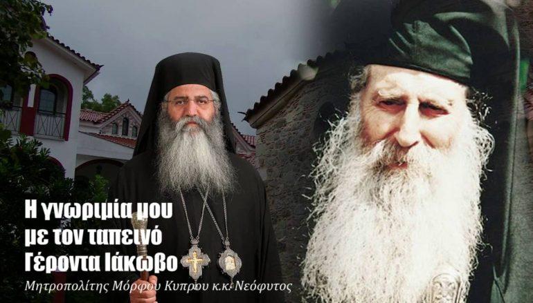 Ο Μητροπολίτης Μόρφου μιλά για το νέο Άγιο της Εκκλησίας μας (ΒΙΝΤΕΟ)
