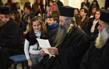 Εκδήλωση των παιδιών των Κατηχητικών Συνάξεων της Ι. Μ. Κίτρους