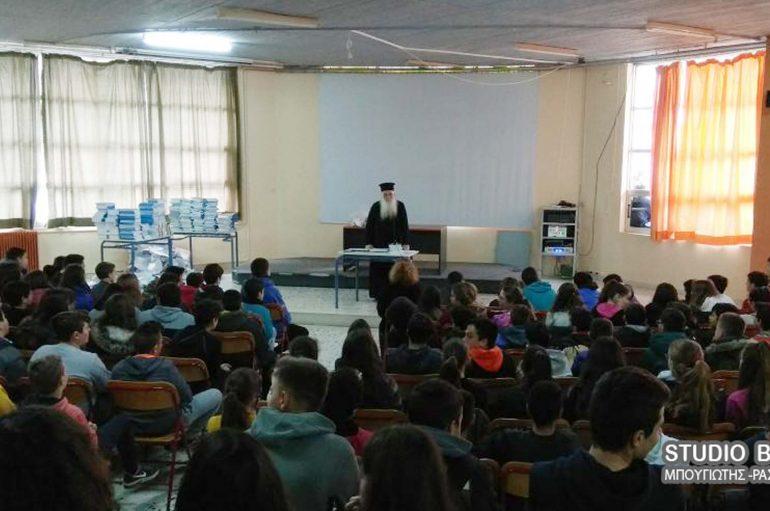 Επίσκεψη του Μητροπολίτη Αργολίδας στο 2ο Γυμνάσιο Ναυπλίου (ΦΩΤΟ)