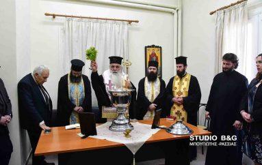 Αγιασμός στη Σχολή Βυζαντινής Μουσικής της Ι. Μ. Αργολίδος (ΦΩΤΟ)
