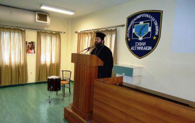 Ομιλία του Μητροπολίτη Μαρωνείας στη Σχολή Αστυφυλάκων (ΦΩΤΟ)