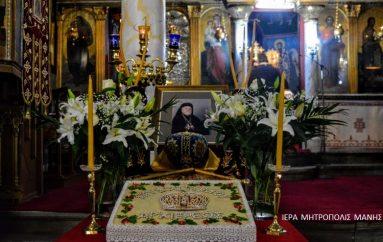 Τεσσαρακονθήμερο Μνημόσυνο του Μακαριστού Μητροπολίτη Μάνης (ΦΩΤΟ)