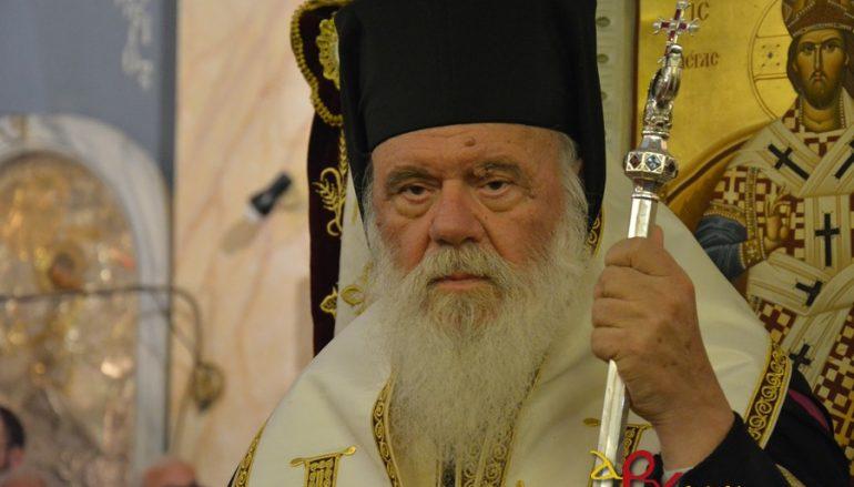 Αρχιεπίσκοπος: «Πρέπει νά ξαναθυμηθοῦμε ὅτι ὁ ἄνθρωπος δέν εἶναι ἀναλώσιμο εἶδος»