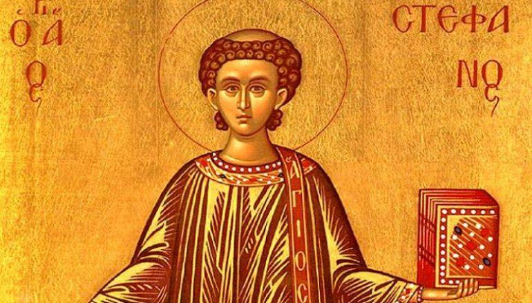 Ο Άγιος Πρωτομάρτυς και Αρχιδιάκονος Στέφανος