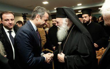 """Αρχιεπίσκοπος Ιερώνυμος: """"Η Εκκλησία ενώνει. Δεν διαιρεί"""" (ΦΩΤΟ)"""
