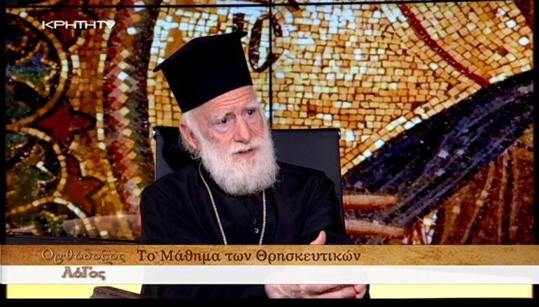 Ο Αρχιεπίσκοπος Κρήτης μιλά για το Μάθημα των Θρησκευτικών (ΒΙΝΤΕΟ)