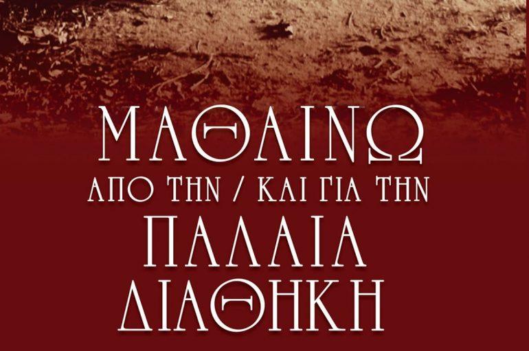 """""""Μαθαίνω από την και για την Παλαιά Διαθήκη"""" – Βιβλίο του Αρχιμ. Ιακώβου Κανάκη"""
