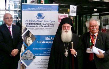 Ο Μητροπολίτης Δημητριάδος στο Συνέδριο Πολιτιστικής Κληρονομιάς