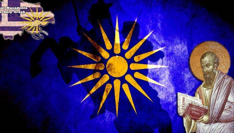 Αποτέλεσμα εικόνας για Η θέση της εκκλησιάς μας για το Μακεδονικό