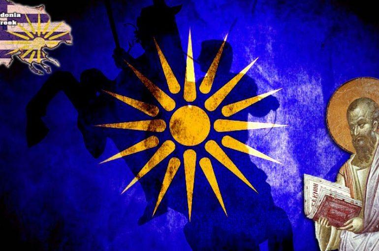Περί της σχισματικής Ορθοδόξου Εκκλησίας της Πρώην Γιουγκοσλαβικής Δημοκρατίας της Μακεδονίας