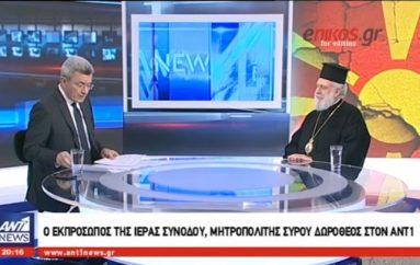 """Σύρου Δωρόθεος: «Η Εκκλησία δεν κάνει πολιτική ούτε χαράσσει γραμμή"""" (BINTEO)"""