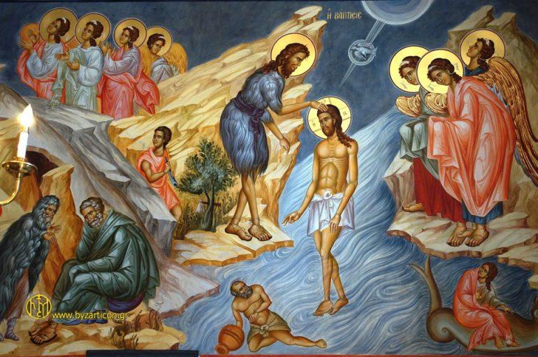 «Βαπτίζεται Χριστός μεθ' ημών»