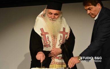 Ο Μητροπολίτης Αργολίδος ευλόγησε την πίτα του Δήμου Άργους (ΦΩΤΟ)