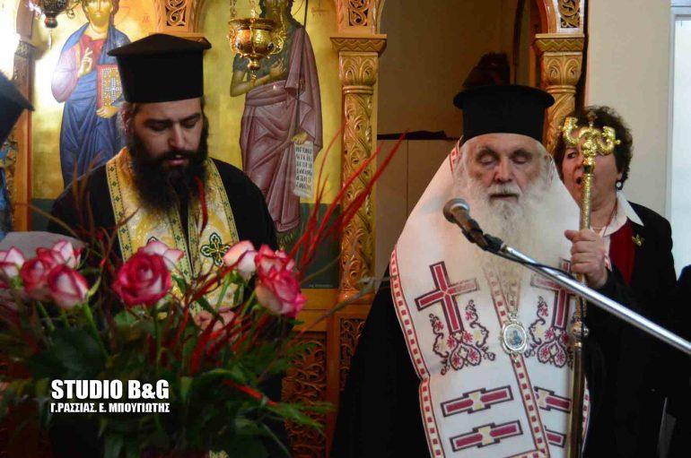 Ο Μητροπολίτης Αργολίδος σε εκδήλωση του Γηροκομείου Άργους (ΦΩΤΟ)