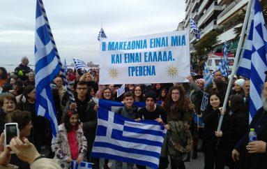 Κληρικοί και λαϊκοί των Γρεβενών στο συλλαλητήριο για τη Μακεδονία (ΦΩΤΟ)