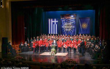 Εκδήλωση για την Μακεδονία στην  Ι. Μητρόπολη Βεροίας (ΦΩΤΟ)