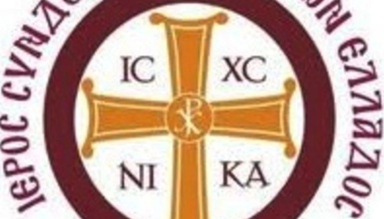 Ανακοινωθέν του ΙΣΚΕ για το θέμα της ονομασίας των Σκοπίων