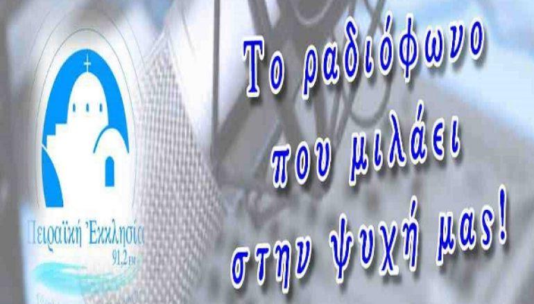 Ο Σταθμός της Πειραϊκής Εκκλησίας απειλείται με λουκέτοαπό την κυβέρνηση
