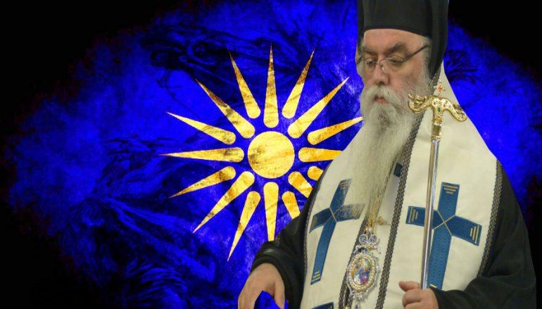 Άστραψε και βρόντηξε ο ελληνόψυχος Μητροπολίτης Καστορίας (ΒΙΝΤΕΟ)