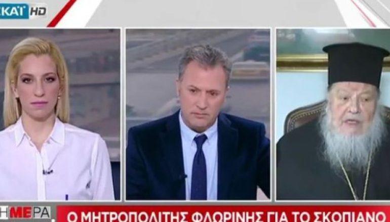 Φλωρίνης Θεόκλητος: «Η Μακεδονία ήταν και θα είναι Ελληνική» (ΒΙΝΤΕΟ)